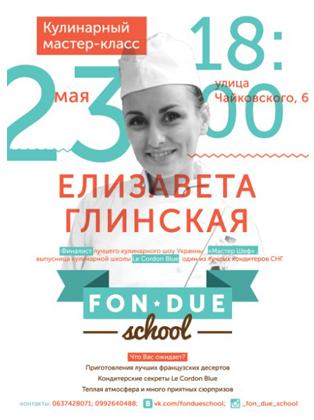 41 - 2014.05.23 - Харьков. МК Елизаветы Глинской